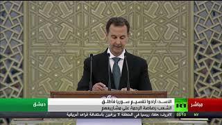 بشار الأسد يلقي خطاب القسم بعد أدائه اليمين رئيسا لـ سوريا