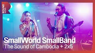 [ROUND FESTIVAL] Smallworld Smallband - The Sound of Cambodia + 2X5