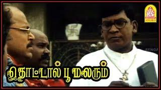 Thottal Poo Malarum | Vadivelu Comedy Special | vadivelu Best Comedy Scenes | Vadivelu Comedy 2020