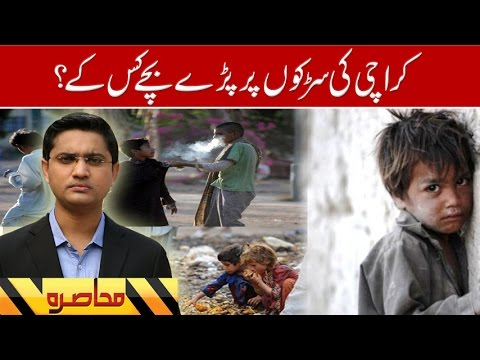 Street Children in Karachi : Muhasrah with @ZunaibKhanzada