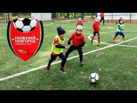 Kimberly Cup | ЕФЛ Нижний Новгород | Volga Kids 2 - Премьер Лига 1 (30.09.2018)