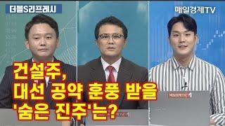[더블S 리프레시] 건설주, 대선 공약 훈풍 받을 '숨은 진주'는? / 더블S 리프레시 / 매일경제TV