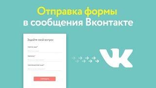 Отправка формы в сообщения вконтакте