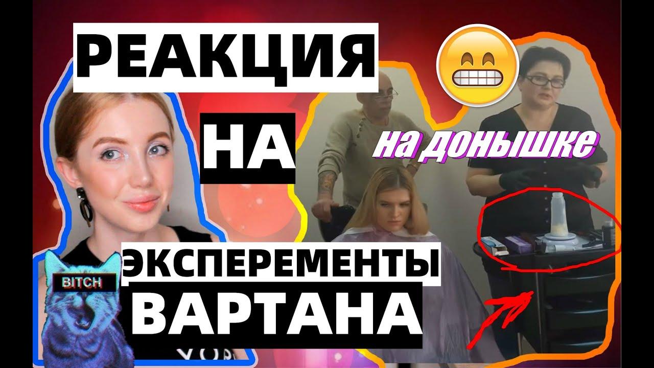 РЕАКЦИЯ НА ВАРТАНА БОЛОТОВА И ЕГО ЭКСПЕРЕМЕНТ С КЛИЕНТОМ...