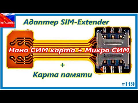 Нано СИМ карта + Микро СИМ + Карта памяти | Адаптер Микро + Нано СИМ карта + MicroSD #149