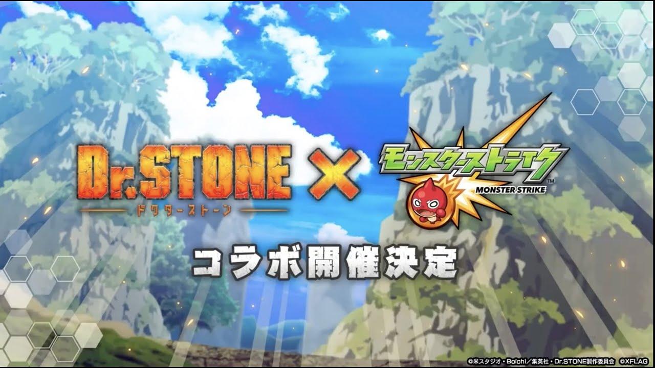 怪物彈珠 免費合作!Dr.Stone&新一輪行船公佈!@日版NEWS直擊! monster strike