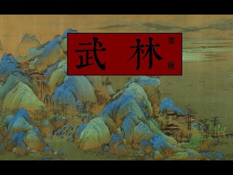 Download 武林(Wulin) - Anti-General / Toby Davis / N2V / LeeAlive / Rozay / SHEKINAH