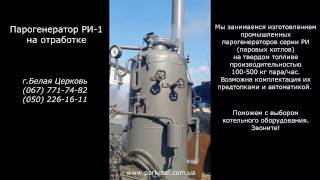 Парогенератор (паровой котел) РИ-1 на отработке(, 2017-03-27T22:49:12.000Z)
