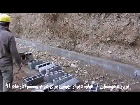 دیوار چینی بلوک بتنی توسط کلینیک فنی و تخصصی بتن ایران - YouTubeدیوار چینی بلوک بتنی توسط کلینیک فنی و تخصصی بتن ایران