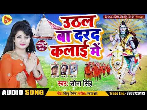 #Sona Singh का Superhit बोलबम Song - उठल बा दरद कलाई में - Superhit Bolbam SOng 2019