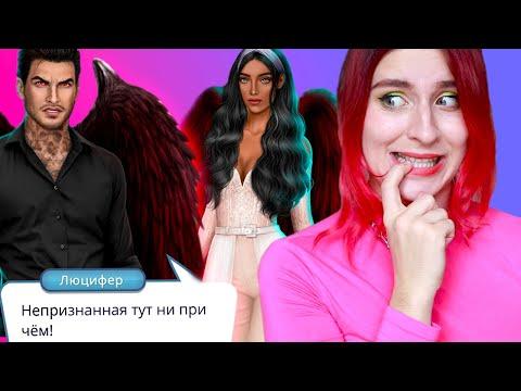 НАША ТАЙНА С ЛЮЦИФЕРОМ❤ Секрет Небес 8 серия - Клуб Романтики Прохождение