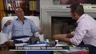 Repeat youtube video Αυτοψία - Αναβολικά, Aytopsia-Anavolika (30-10-2014)