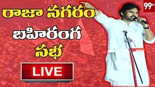Janasenani Rajanagaram Public Meeting   #PorataYatra   #Pawan Kalyan   Live   #99 TV Telugu