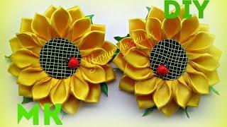 Подсолнух канзаши мк для начинающих \  Sunflower kanzashi for beginners