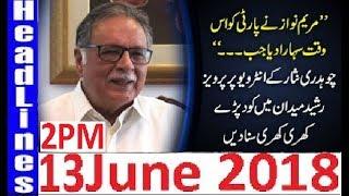Pakistan News Live 2PM 13 June 2018 | PMLN Pervez Rasheed Bashes Chaudhry Nisar VS Maryam Nawaz