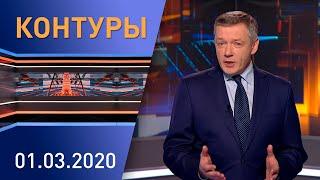 Контуры. Главные новости Беларуси за неделю. Эфир 1 марта 2020
