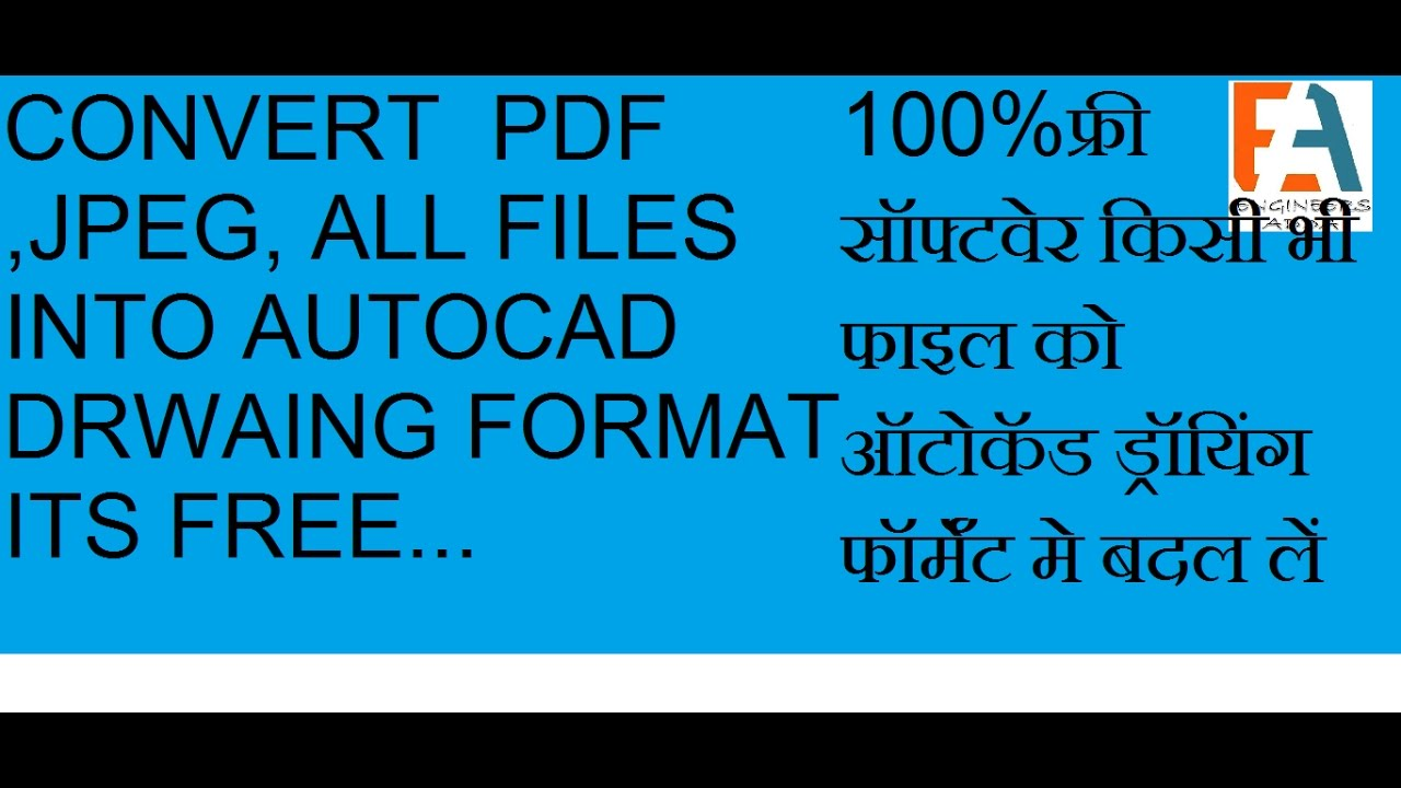 how to convert pdf to drwaing convertor freeonline offline must watch in hindi - Convert Pdf To Visio Online Free