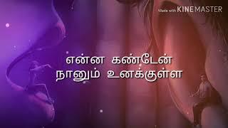 Unna Vitta Yarum Enaku Illa Song Lyrics in Tamil