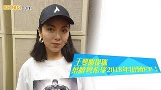 王雙駿提攜葉曉粵希望2018年出到EP! 叱咤903 《叱咤樂壇》 視電台http:...