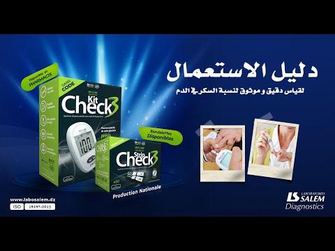 """""""Check 3"""" دليل استعمال جهاز قياس نسبة السكر في الدم"""