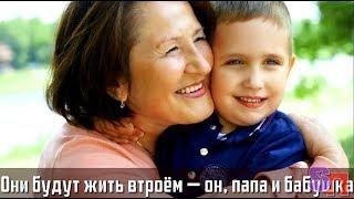 СВЕКРОВЬ сказала ВНУКУ, что скоро они будут жить втроём — он, папа и бабушка