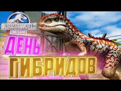 ДЕНЬ ГИБРИДОВ - Jurassic World The Game #40