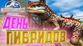 ДЕНЬ ГИБРИДОВ - Jurassic World The Game #40