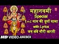 महानवमी Special: 108 Naam Ki Durga Mala With Lyrics, Jai Ambe Gauri Aarti I ANURADHA PAUDWAL