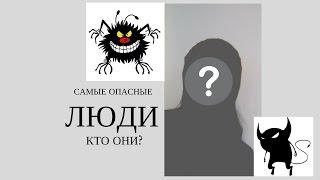 Самые страшные люди в мире! Кто они? | Masha Mif
