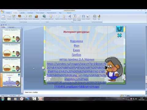 Как делать источники в презентации