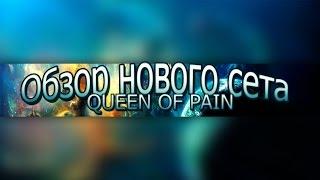 Обзор нового сета на QUEEN OF PAIN