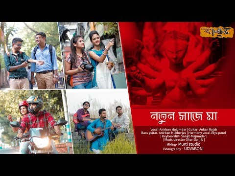 "|| NOTUN SAJE MA || A music video by ""BALUCHAR"""