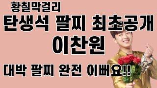 이찬원 탄생석 팔찌 최초 공개, 대박 팔찌 완전 이뻐요…
