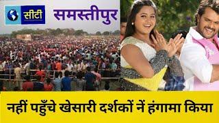 Samastipur: नहीं पहुँचे खेसारी दर्शकों नें किया हंगामा- City Channel- 9304079330
