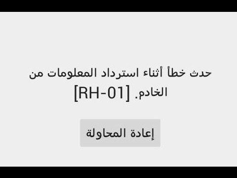 f29e50f1c حل مشكلة - حدث خطأ أثناء استرداد المعلومات من الخادم. RH-01 في سوق بلاي