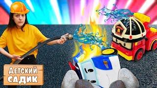 Детский садик игрушек - Веселые игры с робокарами - Классные истории про машинки