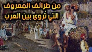 من طرائف المعروف التي تروى بين العرب (قصة روعة)