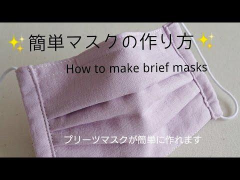 型紙 作り方 さらし マスク