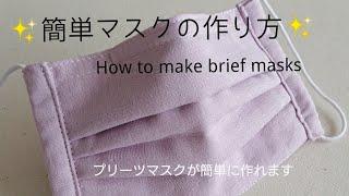 マスク の 作り方 人気 簡単