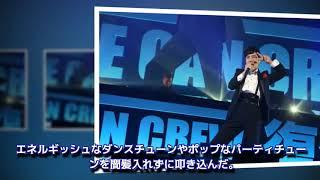 Japan News: 「今日はいい日です」KICK THE CAN CREW、武道館で盟友たち...