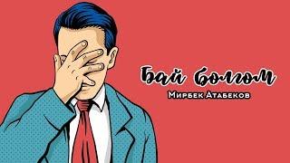 Мирбек Атабеков - Бай болгом (Премьера трека 2019)