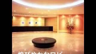 京成ホテルミラマーレ 紹介動画【東京ディズニーグッドネイバーホテル】[Tokyo Disney Good Neighbor hotel] Keisei Hotel Mira Mare Trailer