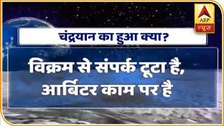 Chandrayaan 2: लैंडर विक्रम से संपर्क टूटा, आर्बिटर से अभी-भी संपर्क में है ISRO | ABP News Hindi