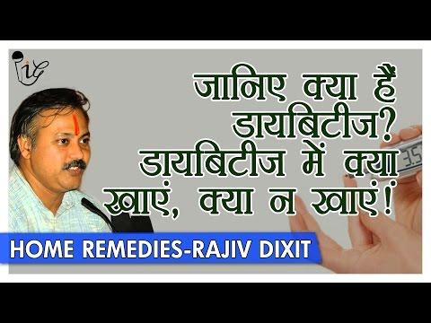 Rajiv Dixit - рдбрд╛рдпрдмрд┐рдЯреАрдЬ рдХреЛ рдЬрдбрд╝ рд╕реЗ рдЦрд╝рддреНрдо рдХрд░ рджреЗрдВрдЧреЗ рдпрд╣ рдШрд░реЗрд▓реБ рдЙрдкрд╛рдпред Dangerous Foods For Diabetic Patients