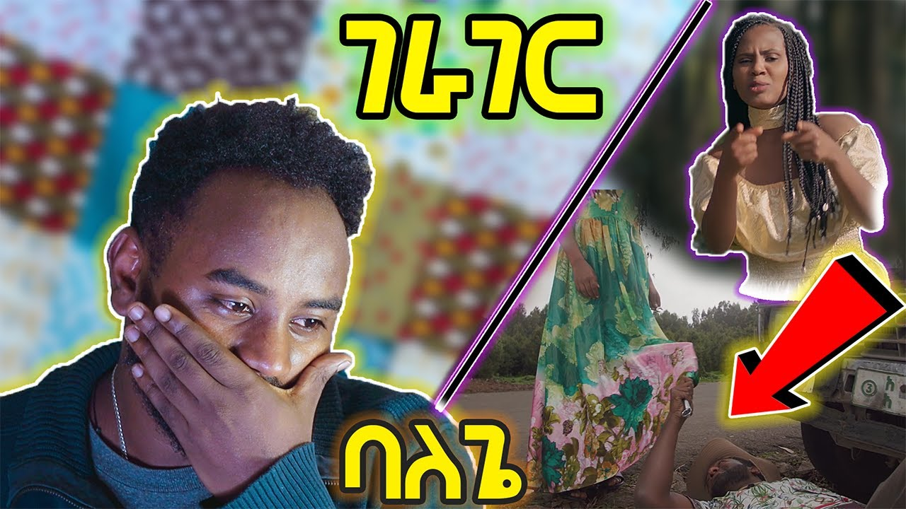 Zebiba Girma (Gerager) ዘቢባ ግርማ (ገራገር) |Abrelo Reaction| New Ethiopian Music 2019 አስተያየት ትዝብት