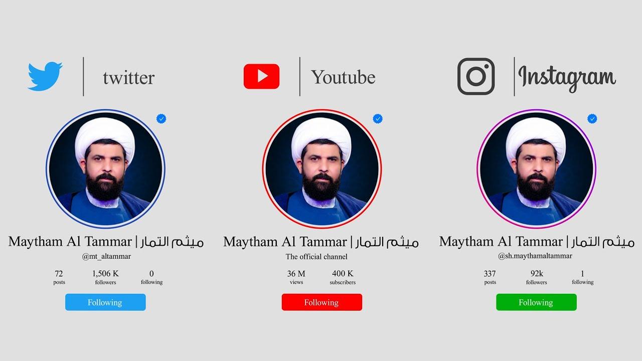 الحسابات الرسمية لسماحة الشيخ ميثم التمار | الروابط اسفل الفيديو