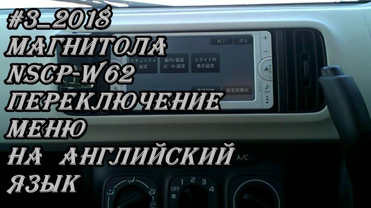 Nsdn w60 прошивка русификация