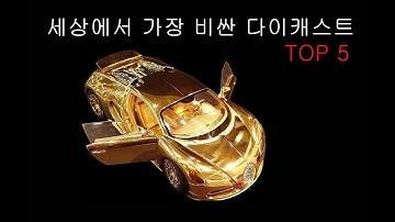 [JWP] 세상에서 가장 비싼 다이캐스트 자동차 (모형자동차)