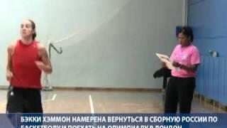 Бекки Хэммон в Видном