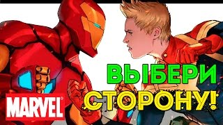 Трейлер: Гражданская Война II. Civil War II . Marvel Comics.